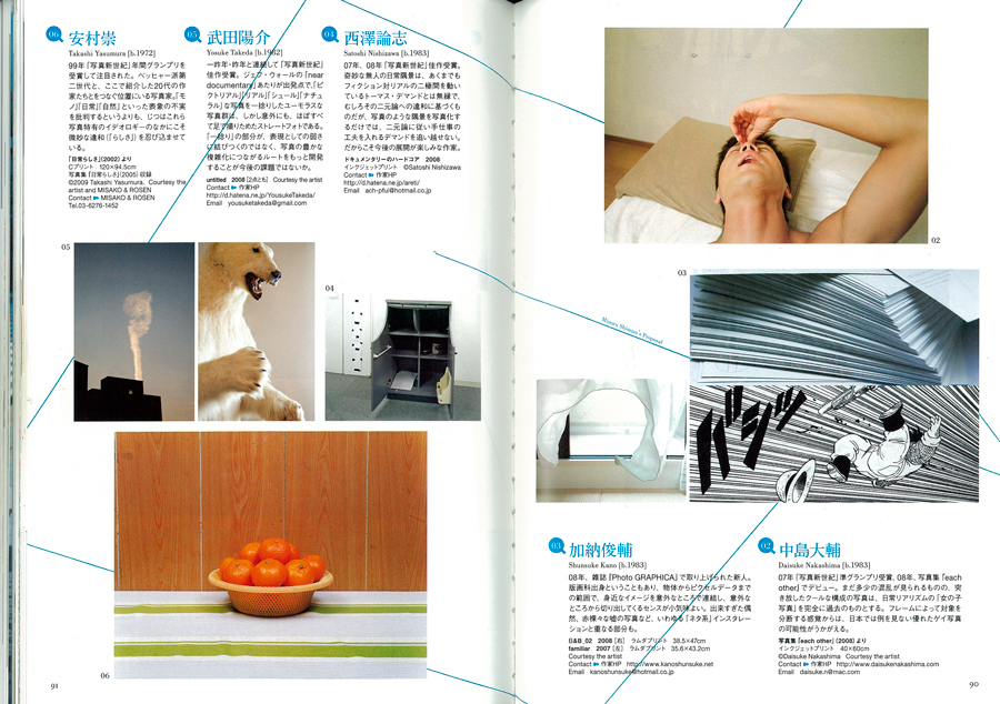 美術手帖2009年3月号(p88 – 95) / Bijutsu Techo 2009 March (p88 – 95)